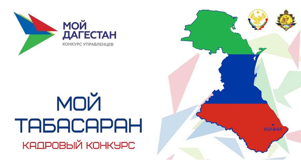 В Табасаранском районе запущен кадровый проект «Мой Дагестан – Мой Табасаран»